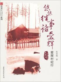 黑龙江历史源流流寓文化系列:悠悠往事话爱辉(爱辉村纪行)