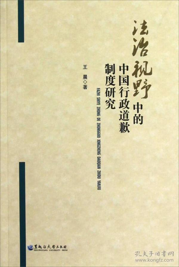 法治视野中的中国行政道歉制度研究