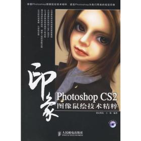 Photoshop CS2印象图像鼠绘技术精粹