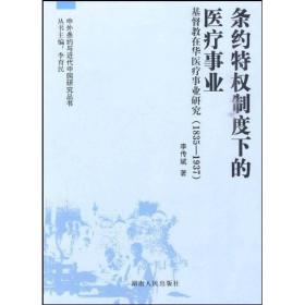 条约特权制度下的医疗事业:基督教在华医疗事业研究(1835-1937)