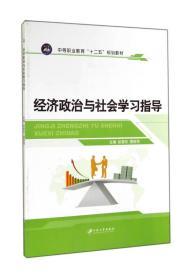 经济政治与社会学习指导