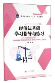 经济法基础学习指导与联系