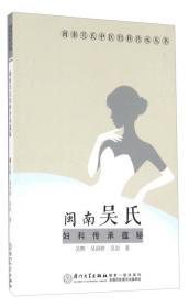 闽南吴氏妇科传承蕴秘