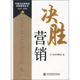 正版图书 决胜营销(2007--2008)