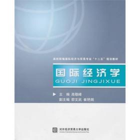 """高校联编国际经济与贸易专业""""十二五""""规划教材:国际经济学"""