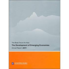 博鳌亚洲论坛新兴经济体发展2011年度报告
