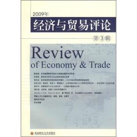 2008年经济与贸易评论:第3辑
