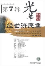 经世济民集:西南财经大学光华讲演录:第7辑