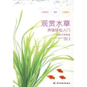 100种水草图鉴:观赏水草养殖轻松入门