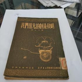 解放初期平装书《我们的祖先的创造发明》1951年,1册全,劳动出版社