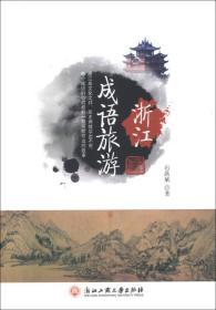 浙江成语旅游