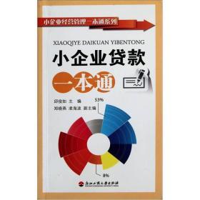 小企业经营管理一本通系列(全三册)