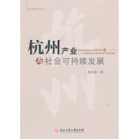杭州产业与社会可持续发展