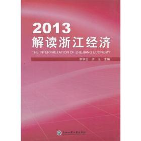 2013解读浙江经济