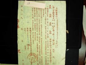 29、文革时期1972年红印租佃契约一份。有革委会公章