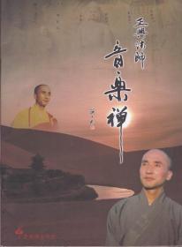 正兴法师音乐禅——1965-2015陈特明50年文艺历程