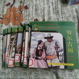 中华小英雄故事系列(馆藏、19本、)