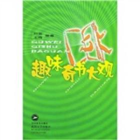 趣味奇书大观武汉大学刘荣、王梅9787307032712