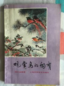 观赏鸟的饲育 82年一版一印