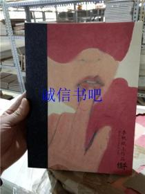 李帆纸上作品:性本[Works of Li Fan on Paper]