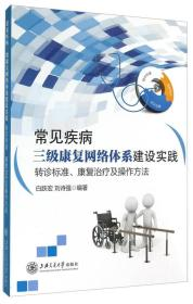 常见疾病三级康复网络体系建设实践:转诊标准、康复治疗及操作方法