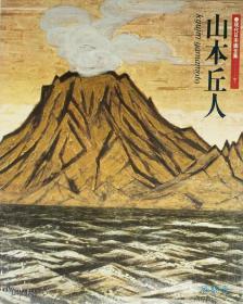 现代日本画全集 卷7单售 山本丘人 初版8开大本