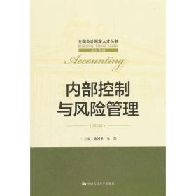 内部控制与风险管理(第2版)(全国会计领军人才丛书·会计系列)