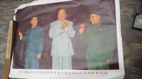 文革宣传画   毛林   (1)保真  尺寸38.5cm 53cm