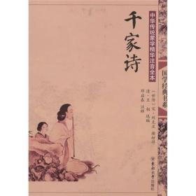 中华传统蒙学精华注音全本:千家诗