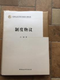 中国社会科学院学部委员专题文集:制度物议