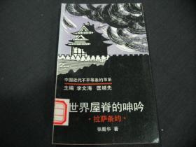 中国近代不平等条约书系----世界屋脊的呻吟:拉萨条约(1版1印,小32开)
