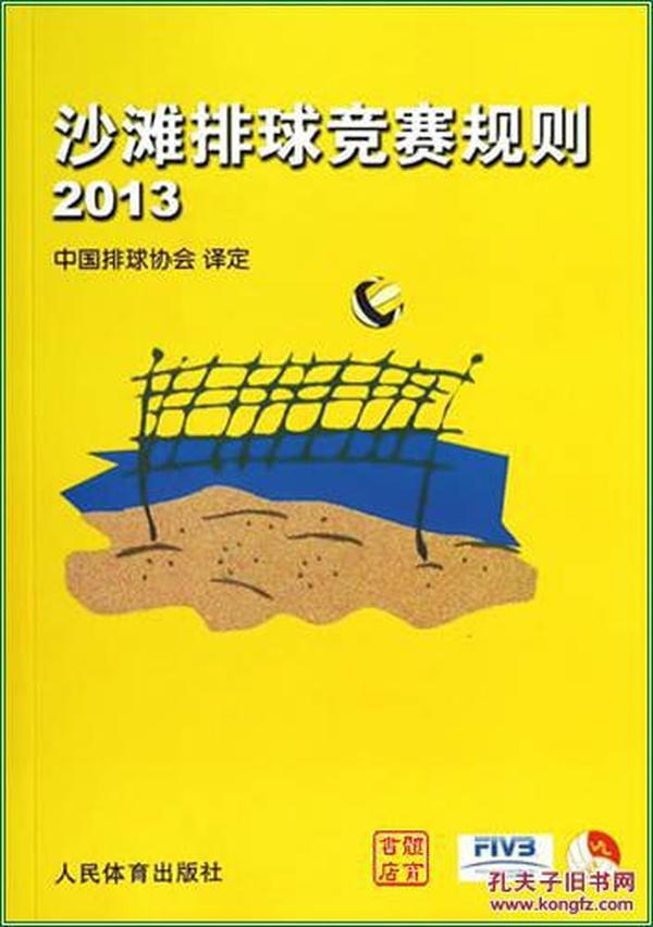 沙滩排球竞赛规则2013