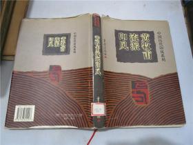 黄牧甫流派印风·中国历代印风系列