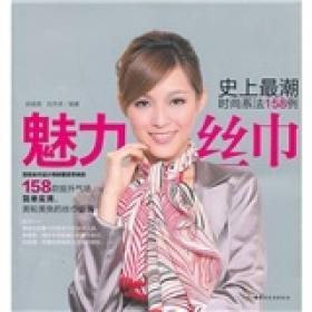 魅力丝巾:史上最潮时尚系法158例
