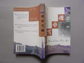 魂牵雪域:西藏最早的天主教传教会【库存 新书 自然旧】