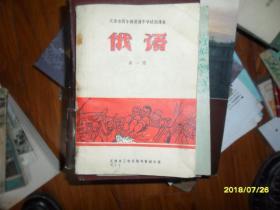 天津市四年制普通中学试用课本【俄语】第一册