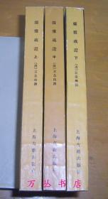 广雅疏证(全3册)1983年1版1印