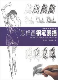 素描表现技法系列:怎样画钢笔素描