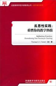 反思性实践:重燃你的教学热情/全国高等学校外语教师丛书·教学研究系列