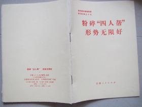 """粉碎""""四人帮""""形势无限好(1976年1版1印)"""