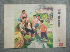 河北工农兵画刊(1976.3)