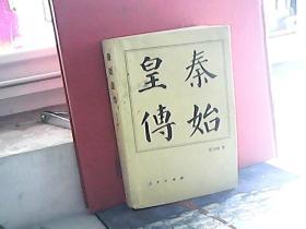 秦始皇传】          2003年出版