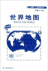 16年世界地图(中英文对照)(1:36000000)
