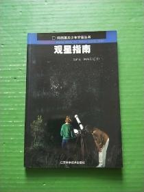 阿西莫夫少年宇宙丛书:观星指南