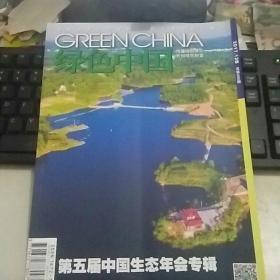 绿色中国 2017 12B(总第490期)【第五届中国生态年会专辑】