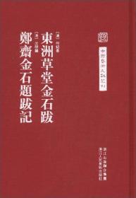 爱日吟庐书画丛录(全三册):中国艺术文献丛刊