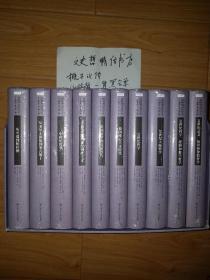 劳特利奇哲学史(典藏本 16开精装 全十册)