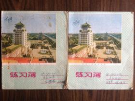 顾二大队二小队支出记录(1975年,两本合售)