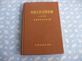 民政工作文件选编 1990
