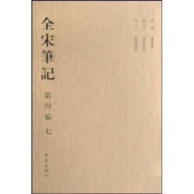 全宋笔记 第四编  七(精装)